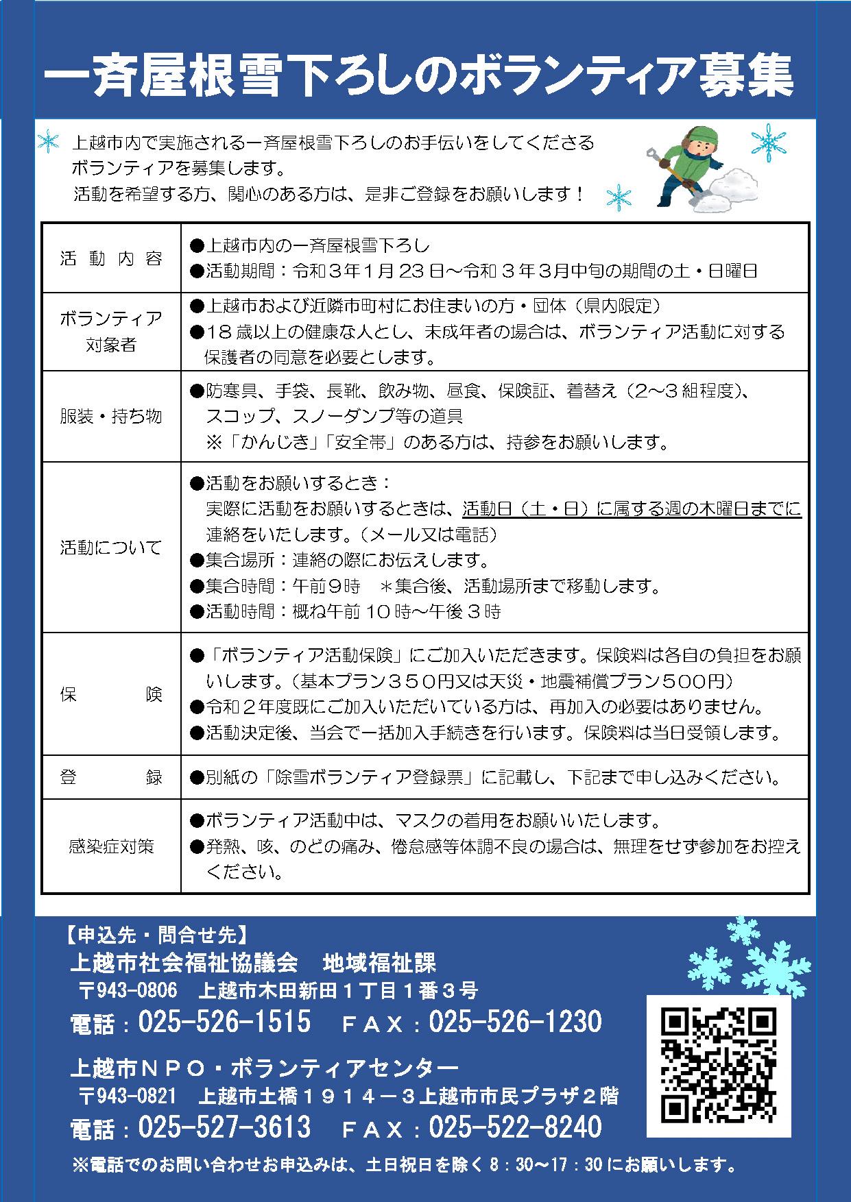 01-2_募集案内_ページ_1
