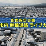 上越市内幹線道路ライブカメラ