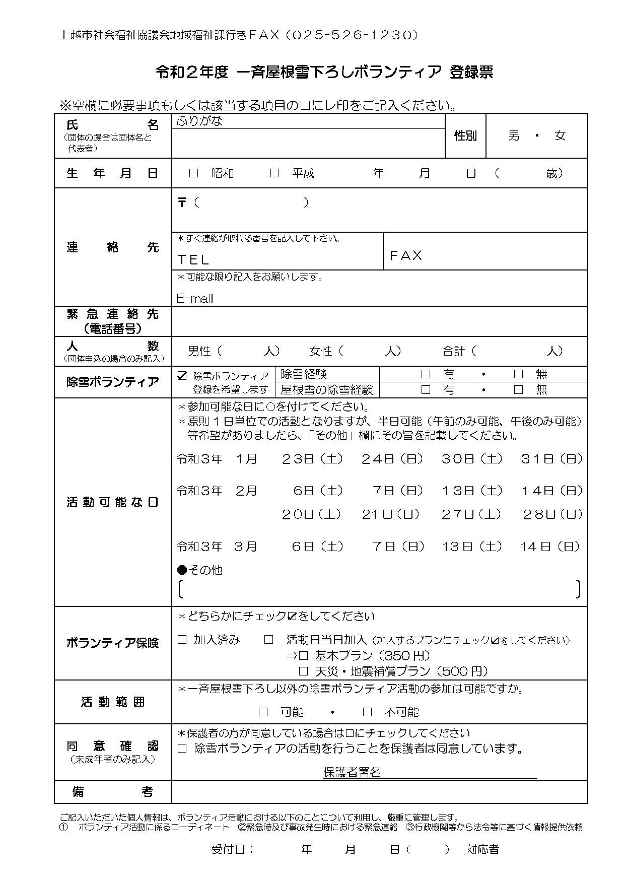 01-2_募集案内_ページ_2