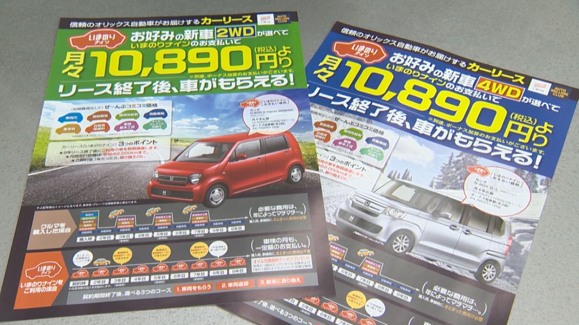 大島自動車 チラシ