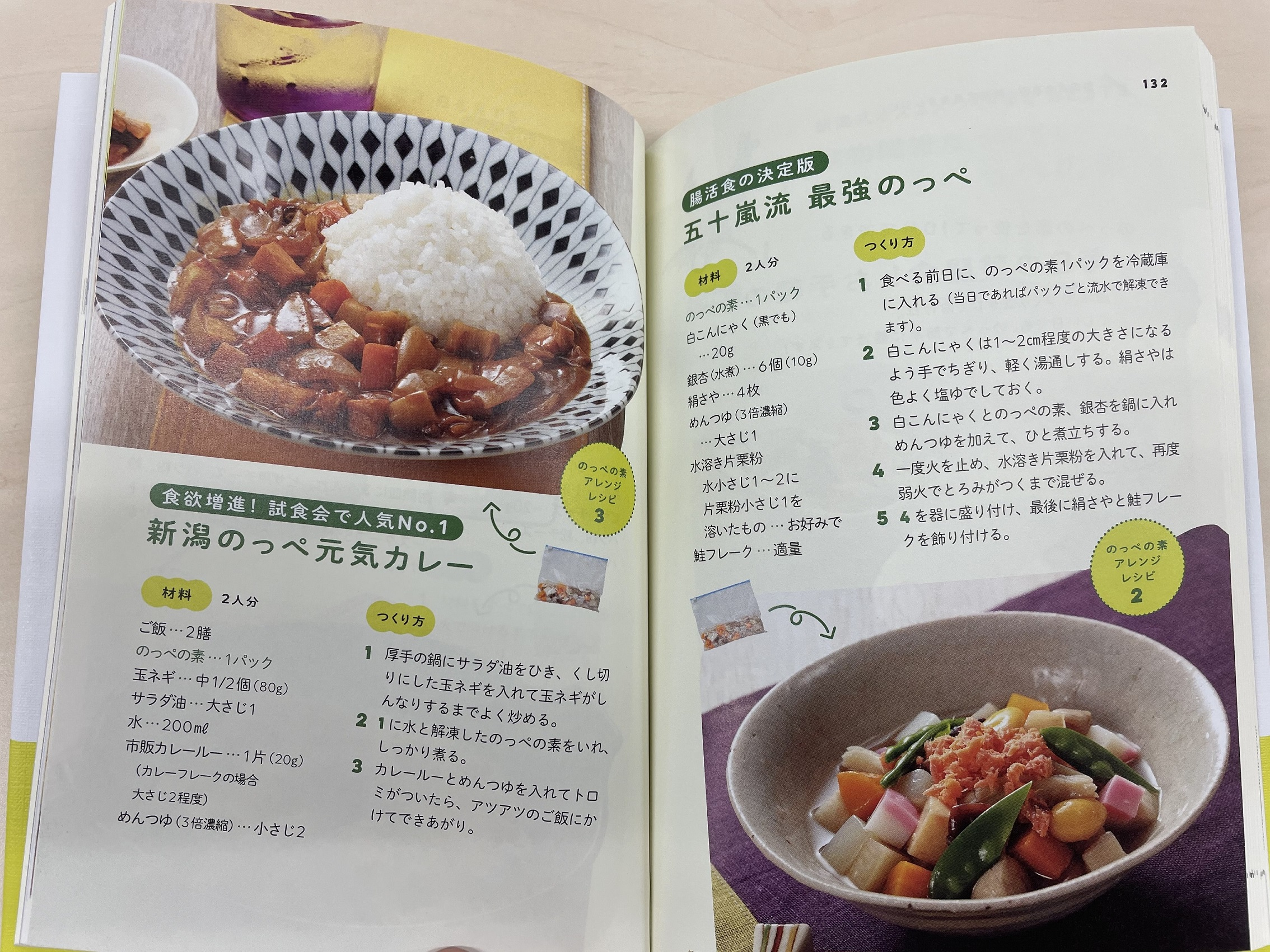 新潟食事2