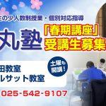 桜丸塾_受講生募集CG2