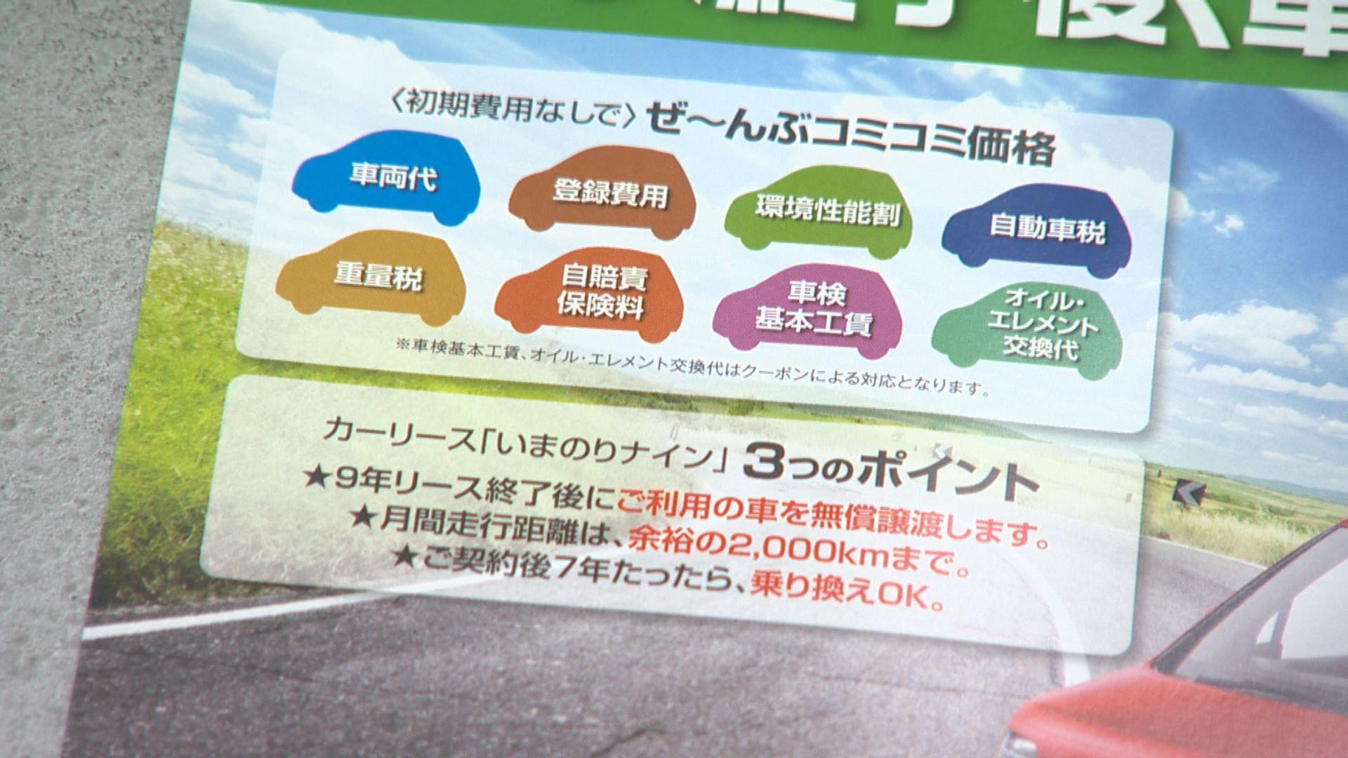 大島自動車 コミコミ価格