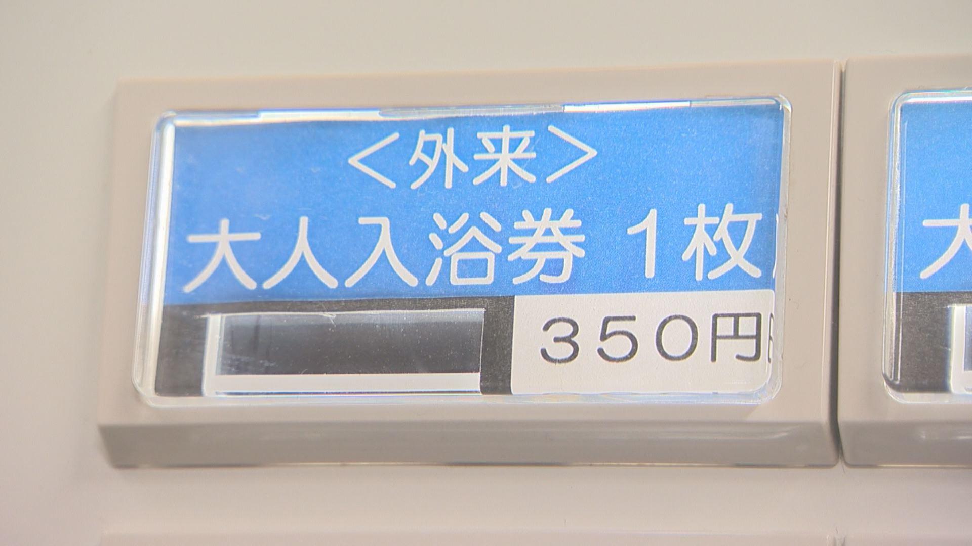 関川350円