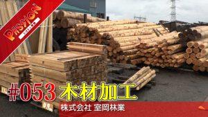 053室岡林業サムネ