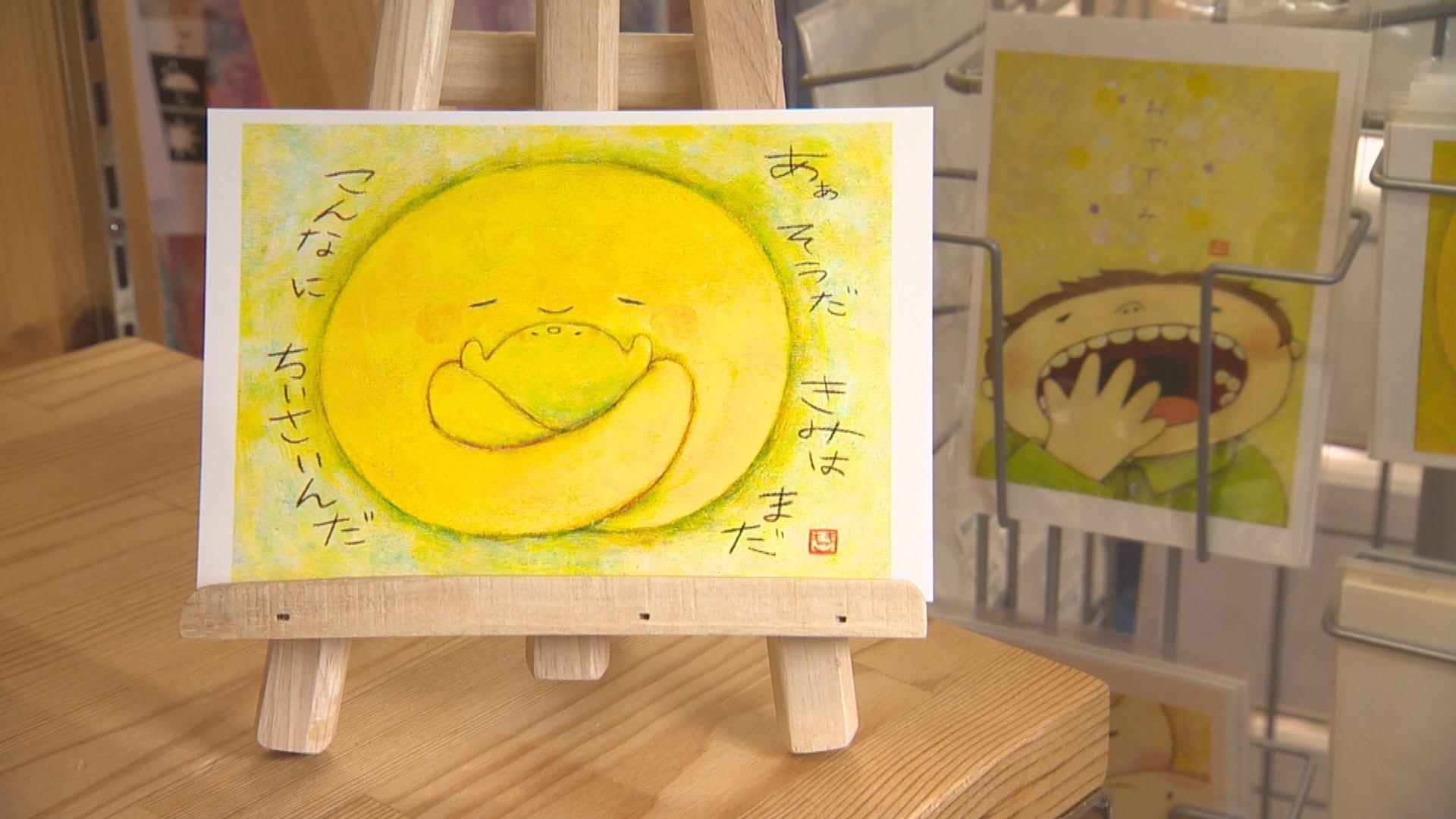 クッカ ポストカードイメージ(momocoさん作品)