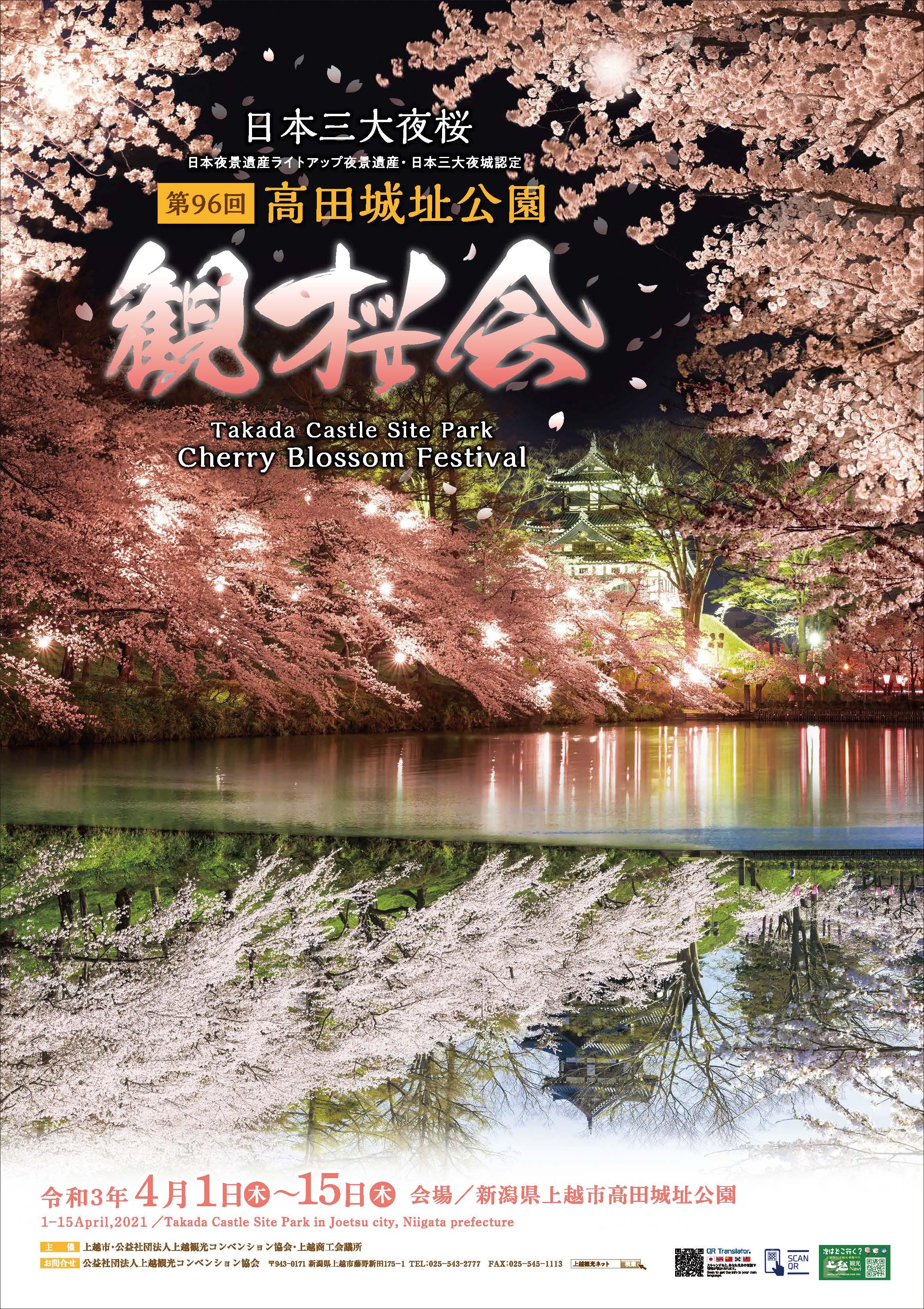 08-2令和3年度「第96回高田城址公園観桜会」のポスター