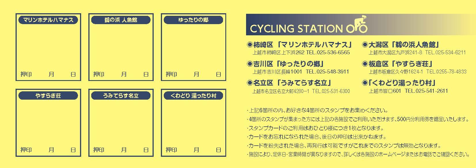 2021.4Jサイクリングカード両面_ページ_2