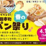 パン祭りキャッチ