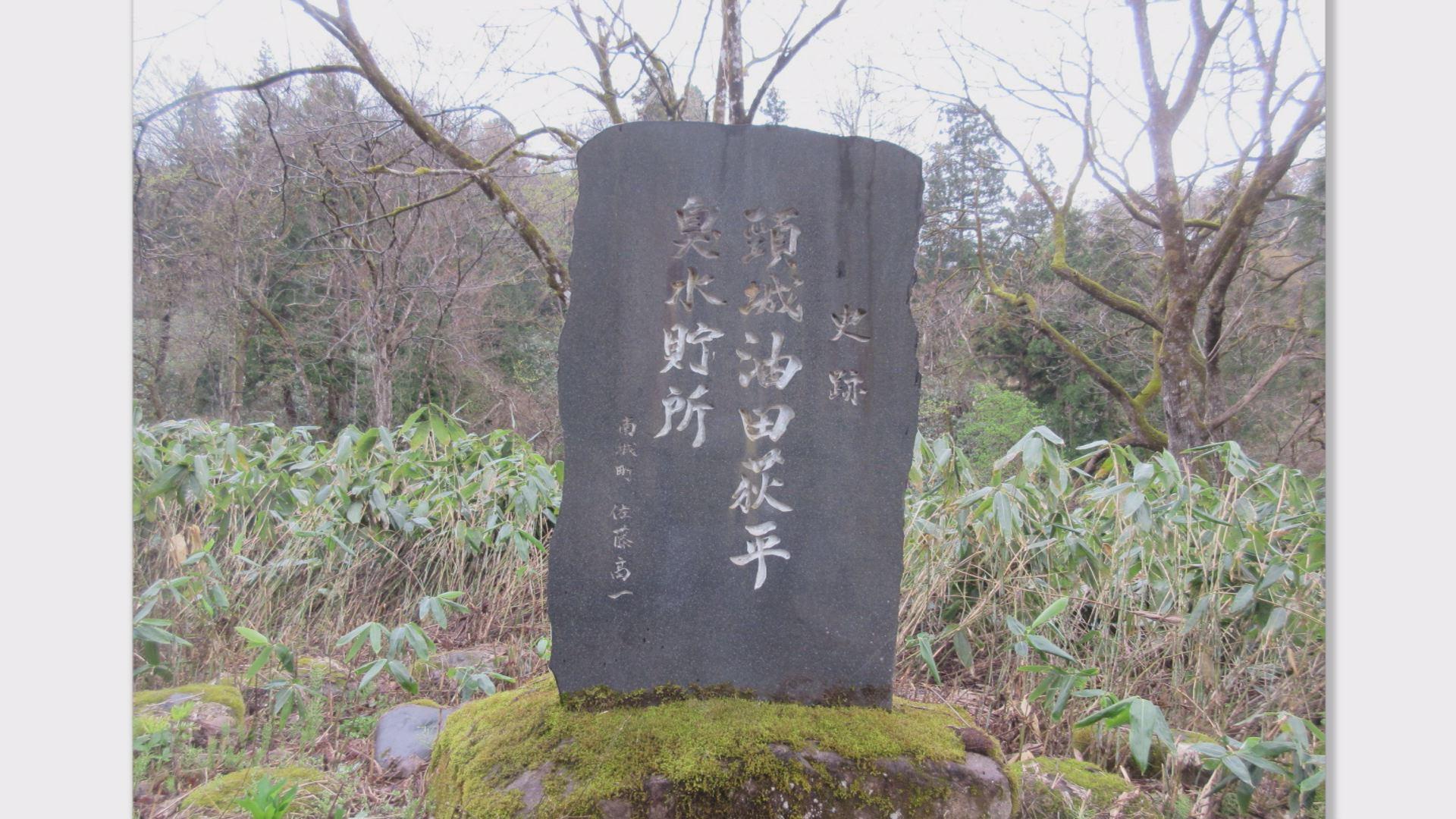 油田発掘場所(石碑)