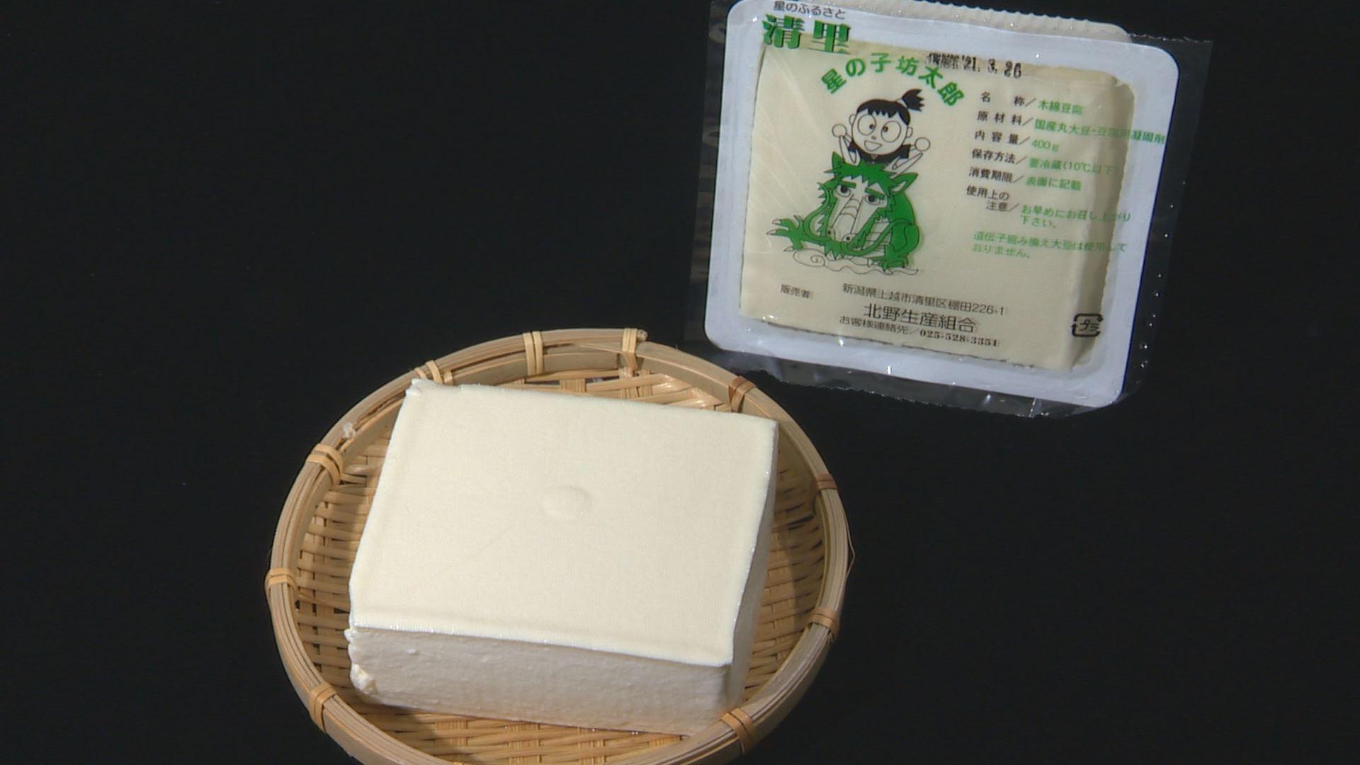 豆腐(商品カット)