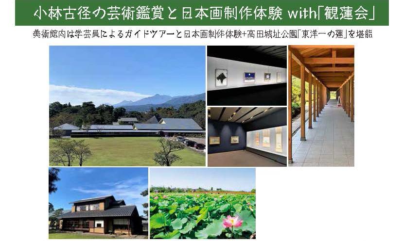 02_kobayashikokei_ページ_1
