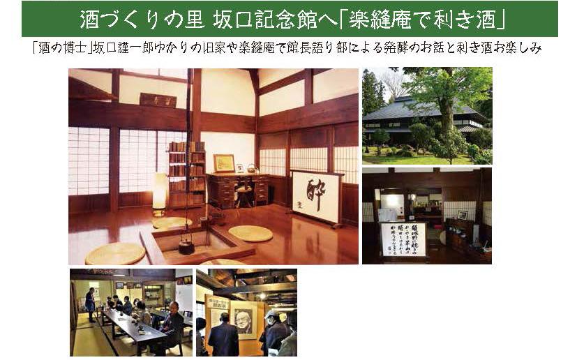 05_sakaguchikinenkan_ページ_1