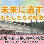 校歌サムネ山部小学校