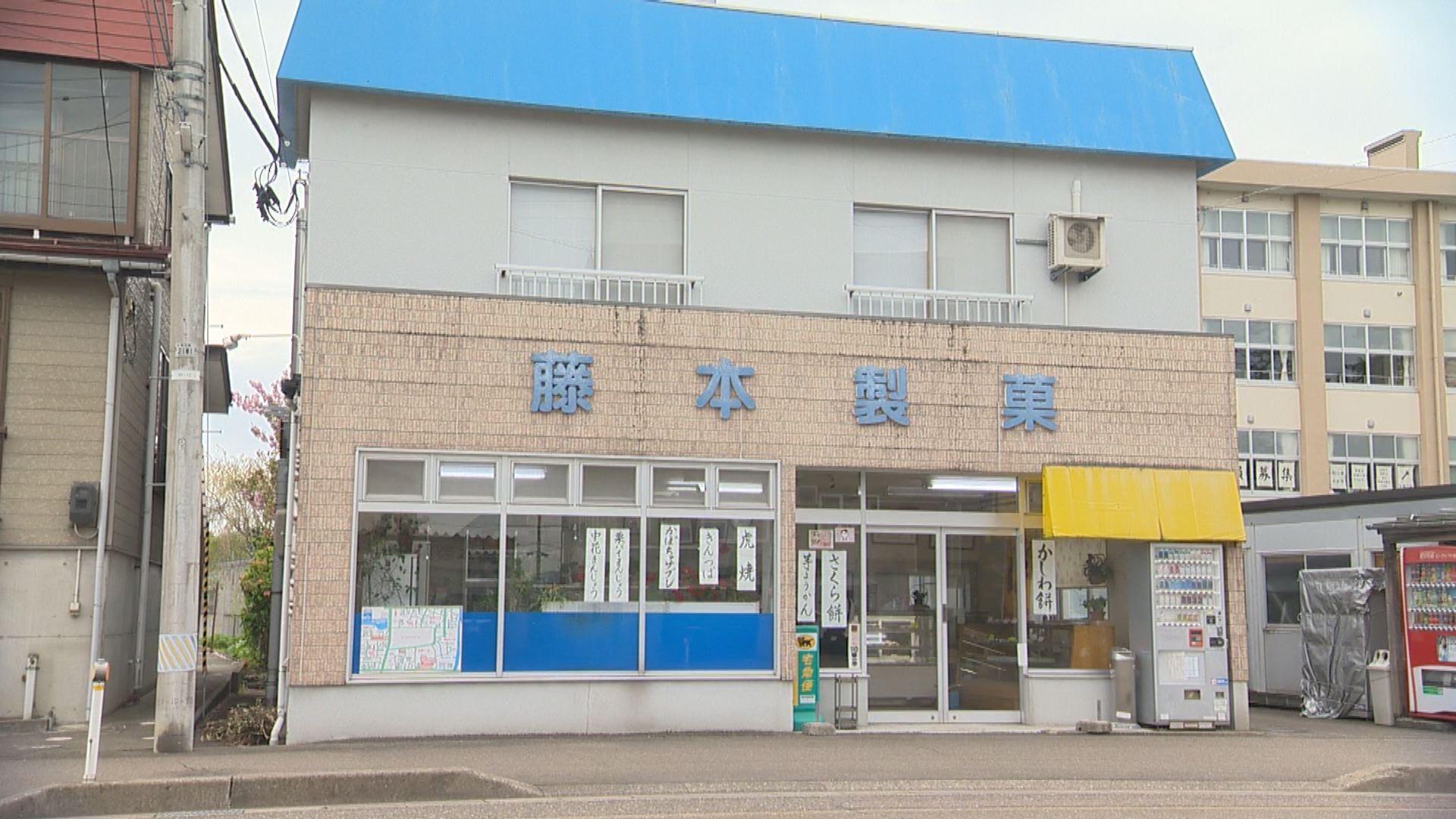 藤本製菓外観