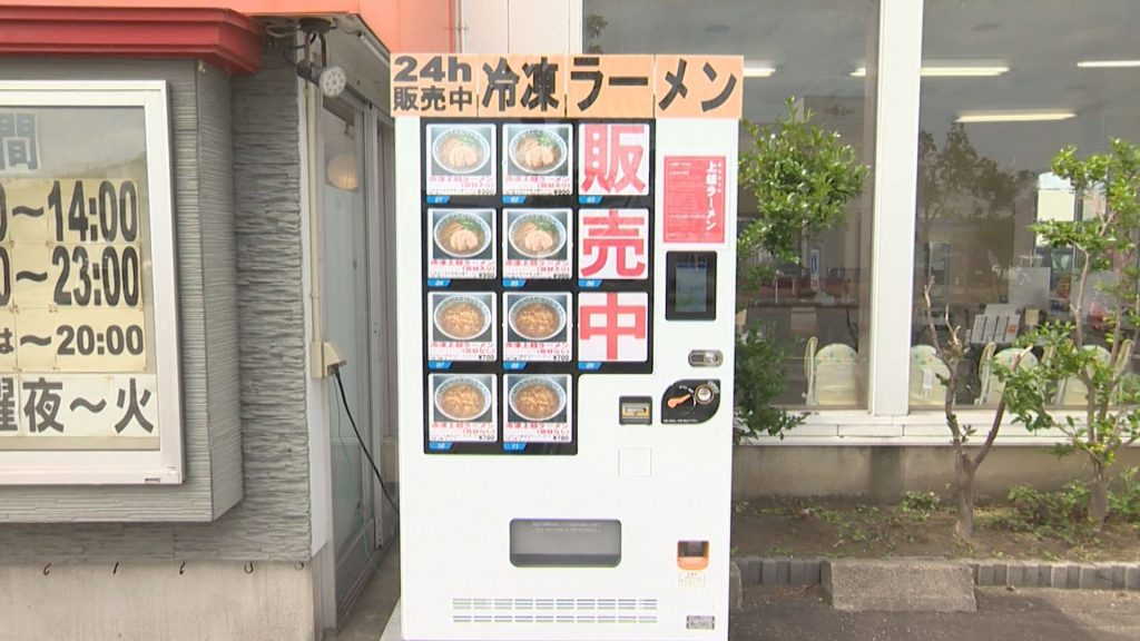 あおき自動販売機