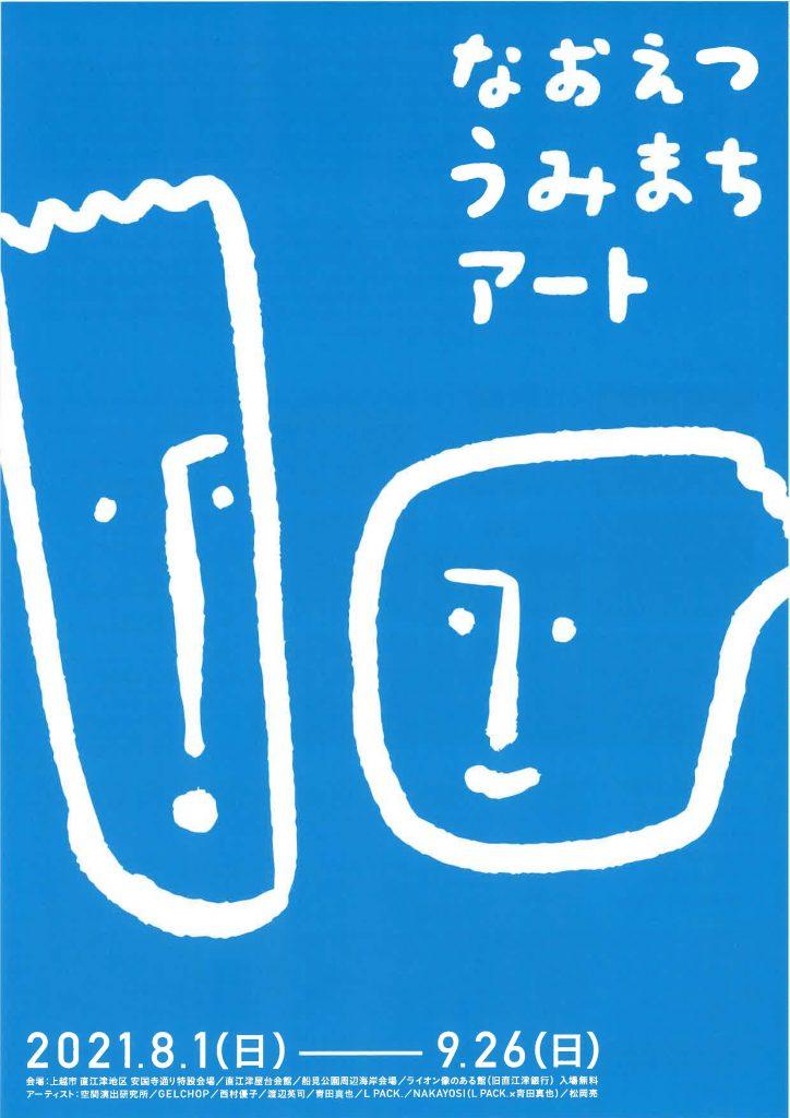 うみまちアート1