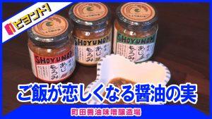 2108_ビヨンド町田醤油味噌醸造場