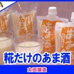 2109_ビヨンド太田醸造