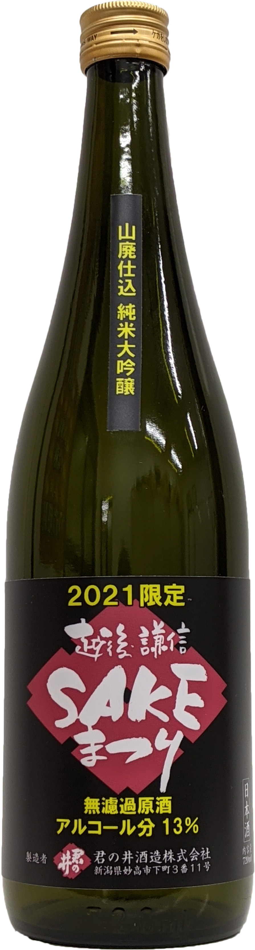 sakeまつり2021