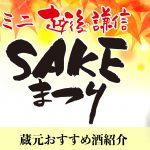ミニSAKEまつり2021酒紹介